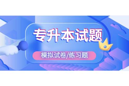 统招专升本英语阅读理解练习(10.21)