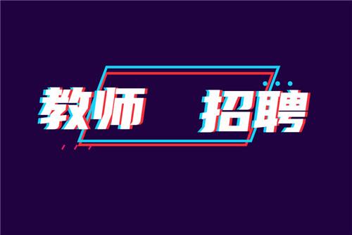 2021年河北沧州渤海新区招聘中小学、特教、幼儿教师公告(101人)
