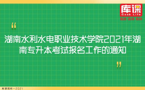 湖南水利水电职业技术学院2021年湖南专升本考试报名工作的通知