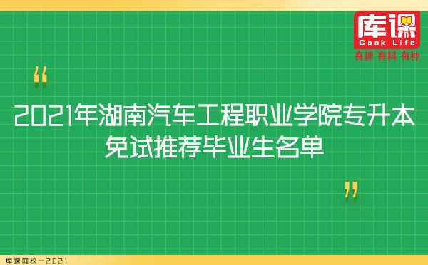 2021年湖南汽车工程职业学院专升本免试推荐毕业生名单
