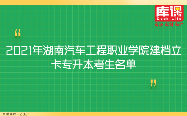 2021年湖南汽车工程职业学院建档立卡专升本考生名单