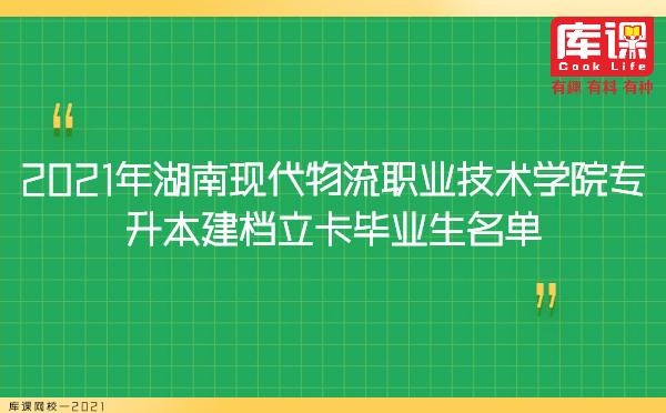 2021年湖南现代物流职业技术学院专升本建档立卡毕业生名单