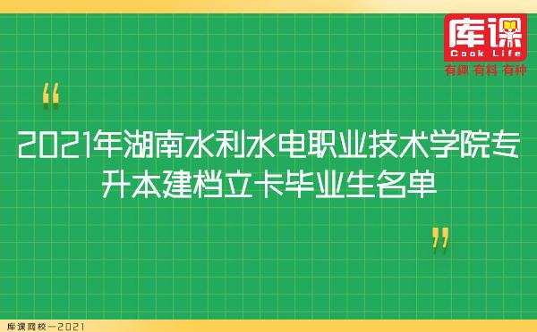 2021年湖南水利水电职业技术学院专升本建档立卡毕业生名单