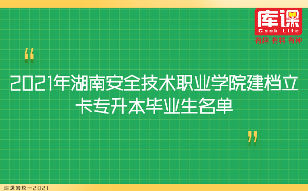 2021年湖南安全技术职业学院建档立卡专升本毕业生名单