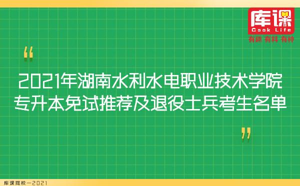 2021年湖南水利水电职业技术学院专升本免试推荐及退役士兵考生名单