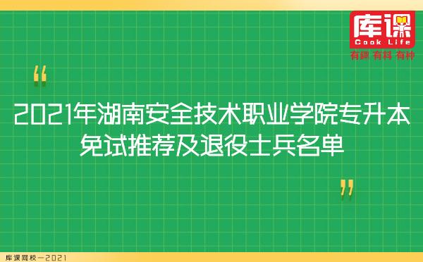 2021年湖南安全技术职业学院专升本免试推荐及退役士兵名单