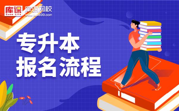 22考生必看广东专升本全流程!