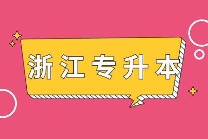 2022年浙江专升本考试是什么时候