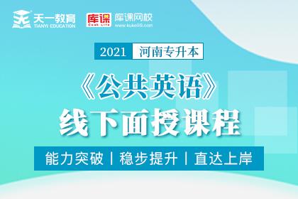 2021年河南专升本公共英语线下面授课