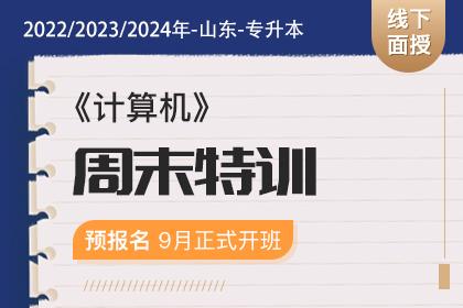 2022/2023/2024年山东省专升本周末特训班《计算机》