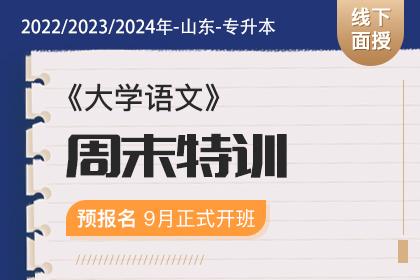2022/2023/2024年山东省专升本周末特训班《语文》