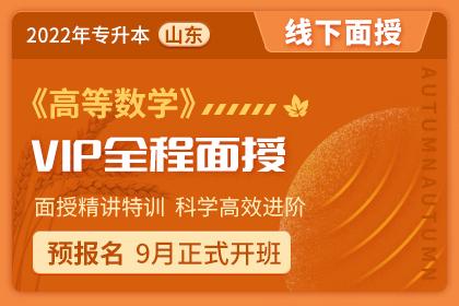 2022年山东省专升本VIP全程面授班《高数》