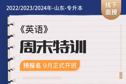 2022/2023/2024年山东省专升本周末特训班《英语》