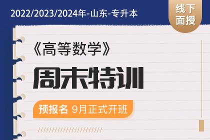 2022/2023/2024年山东省专升本周末特训班《高数》