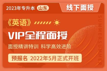 2023年山东省专升本VIP全程面授班《英语》