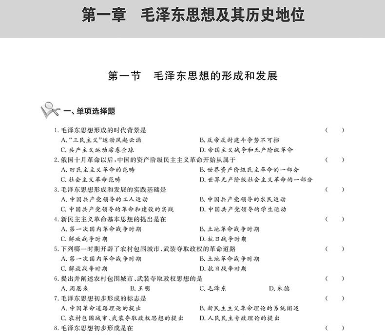 2019广东专插本考试政治理论必刷2000题