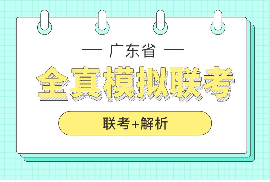 全真模拟-广东_01.jpg