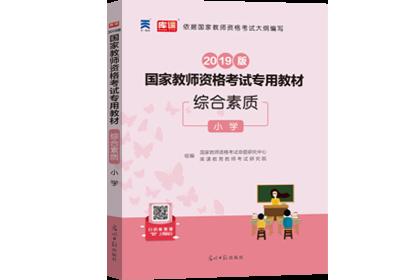 河南小学教师资格证考试教材