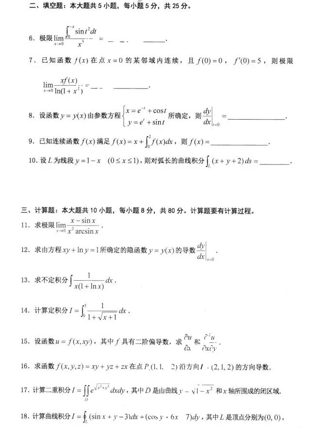 陕西专升本高等数学考试真题