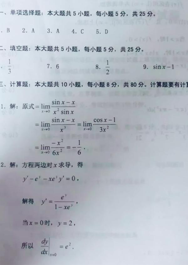2018年陕西专升本高等数学试题