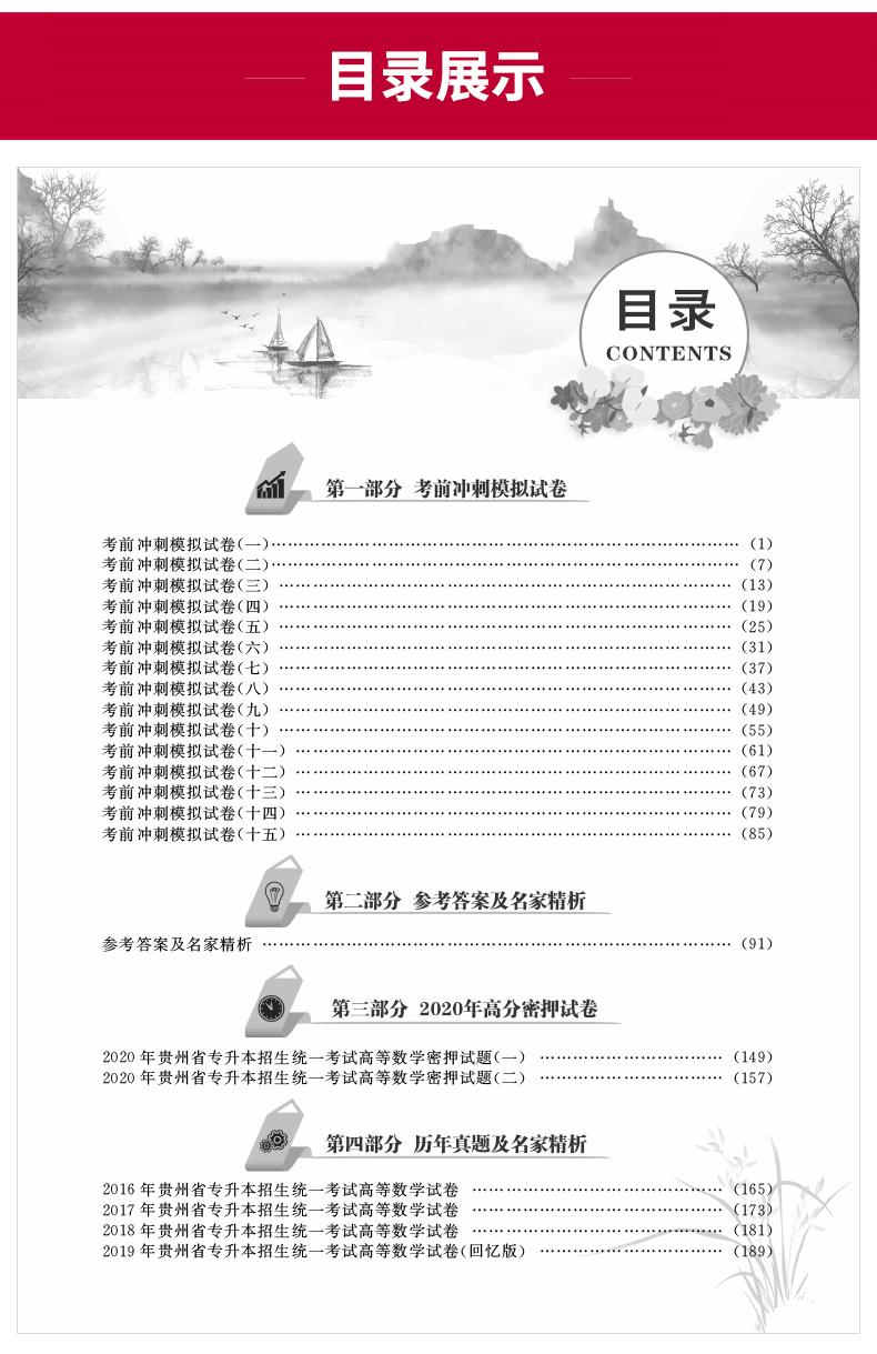 贵州高等数学试卷2.jpg