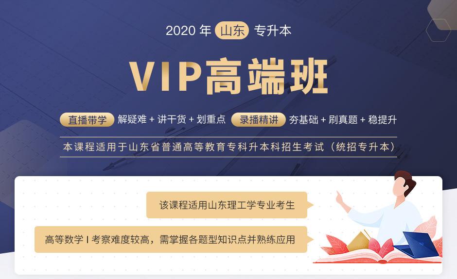 VIP高端班-高等数学I-4科_01.jpg