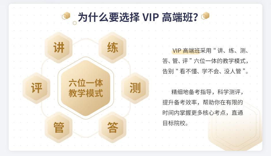 VIP高端班-高等数学I-4科_02.jpg