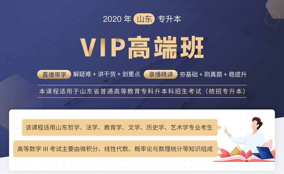 VIP高端班-高等数学III-4科_01.jpg