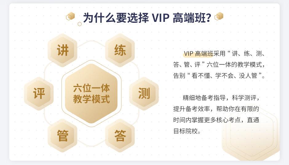 VIP高端班-高等数学III-4科_02.jpg