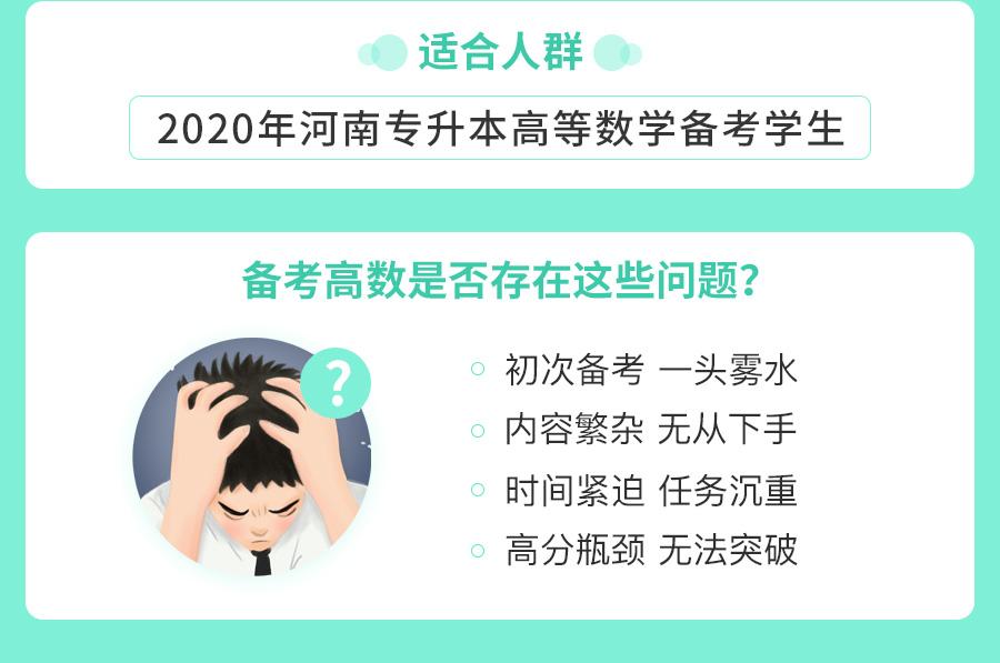 河南专升本高数直播指导课_02.jpg