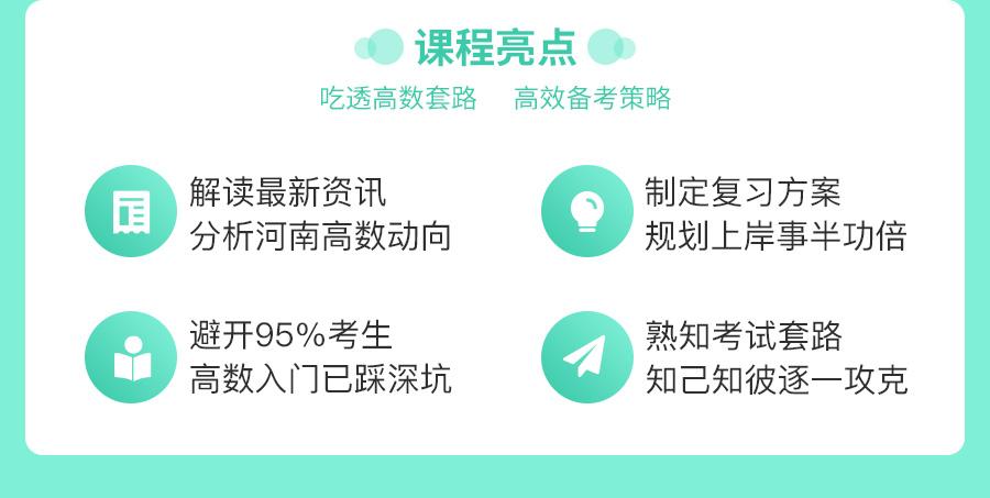 河南专升本高数直播指导课_03.jpg
