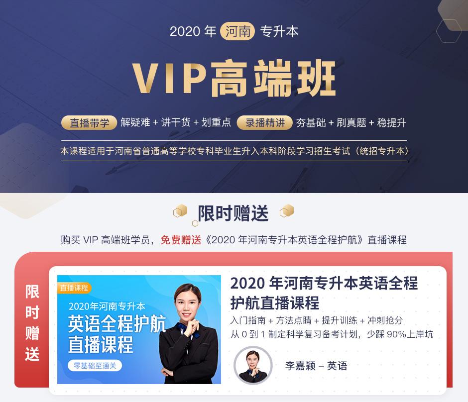 VIP高端班-河南-英语+生理病理_01.jpg