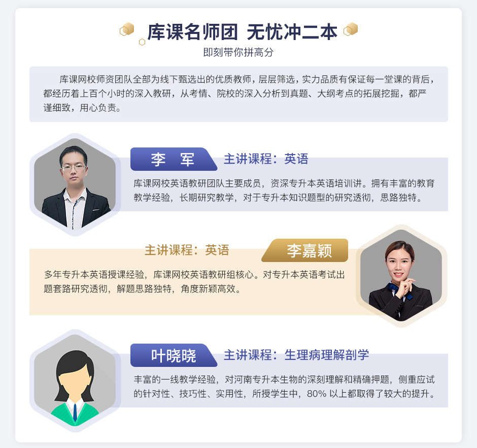 VIP高端班-河南-英语+生理病理_04.jpg
