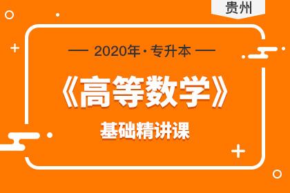 贵州专升本高等数学复习计划