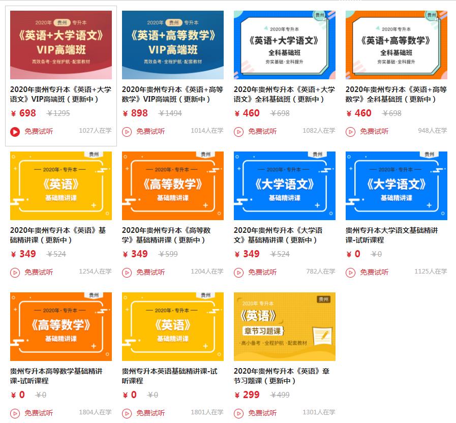 2020年贵州专升本网课
