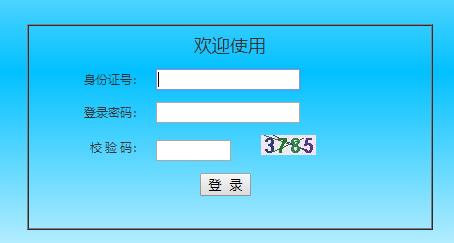 陕西省普通高等教育专升本报名系统