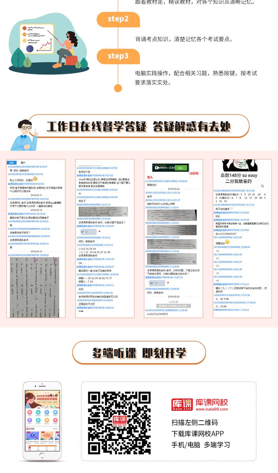 全科基础班-英语+计算机_07.jpg