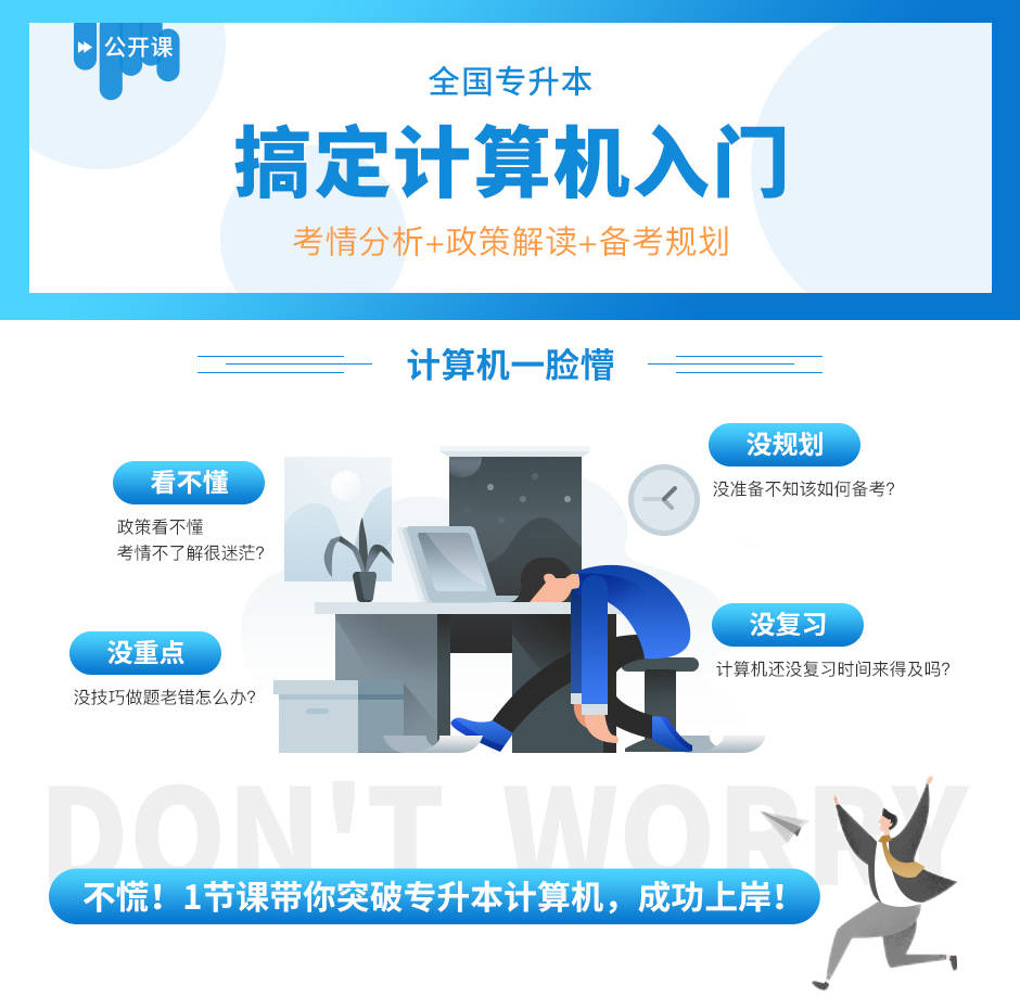 全国-计算机公开课_01.jpg