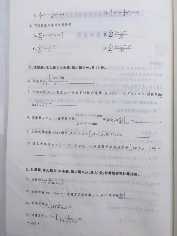 陕西专升本高等数学真题