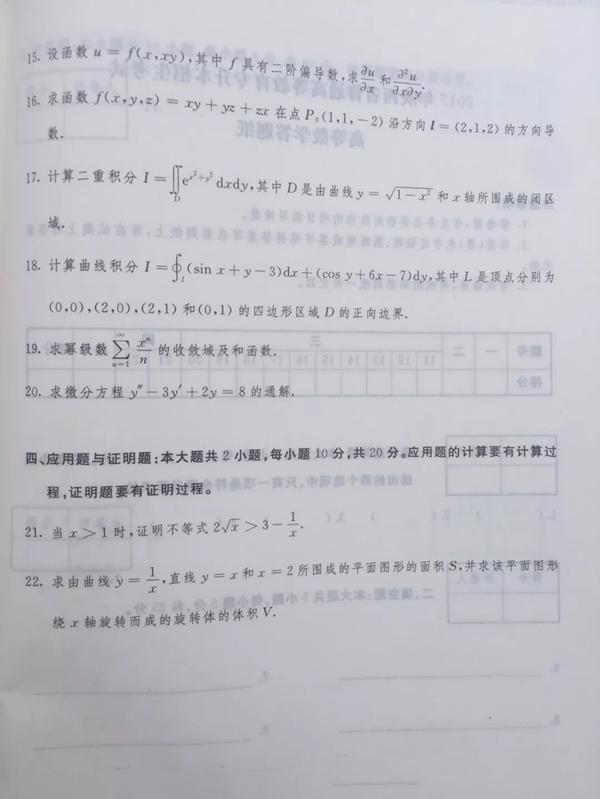 2017年陕西专升本高等数学真题