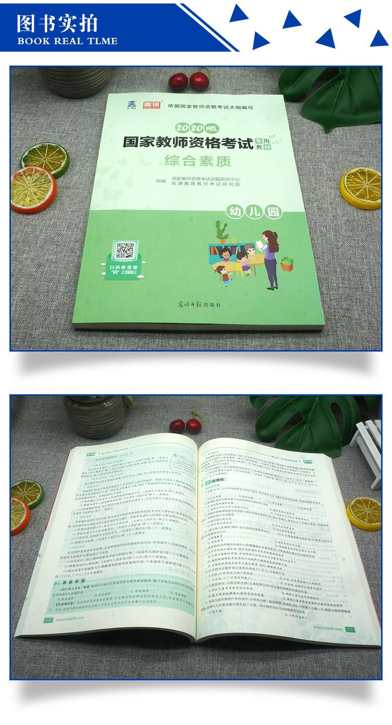 幼儿园-综合素质1.jpg