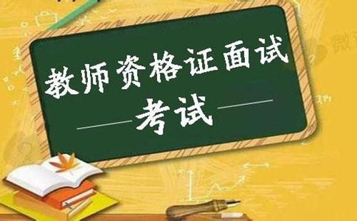 河南漯河市教师资格证面试公告