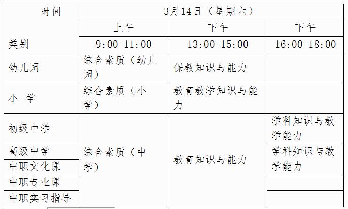 2020上广西教师资格证考试公告