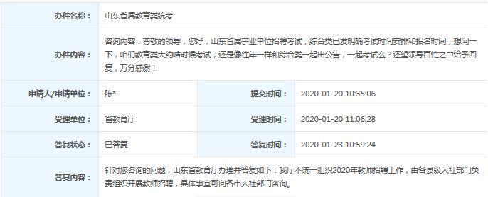 2020年山东教师招聘考试