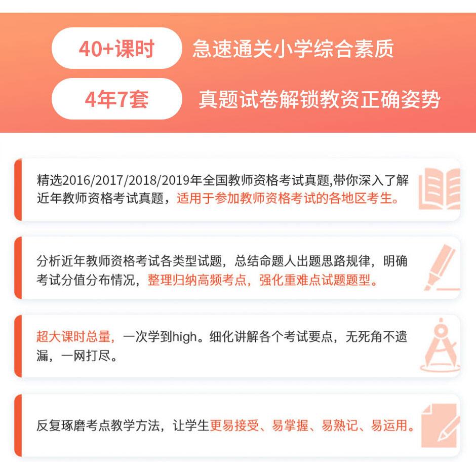 小学教资综合素质-切图_02.jpg