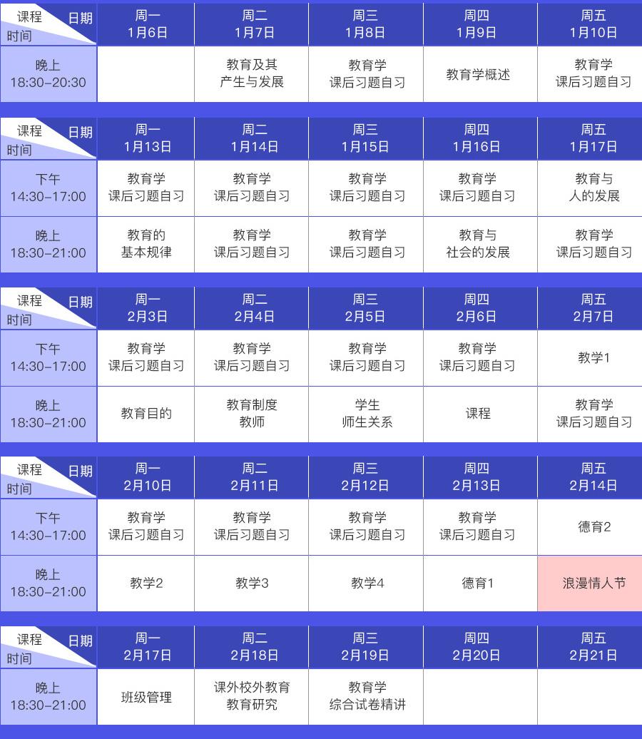 招教教育学精讲直播_02.jpg
