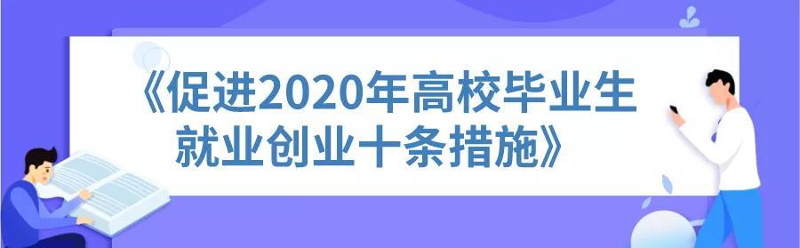 贵州促进2020年高校毕业生就业创业十条措施:专升本招生计划增至10000人