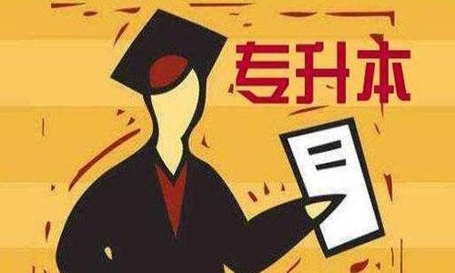 贵州专升本通过率是多少 贵州专升本扩招多少人
