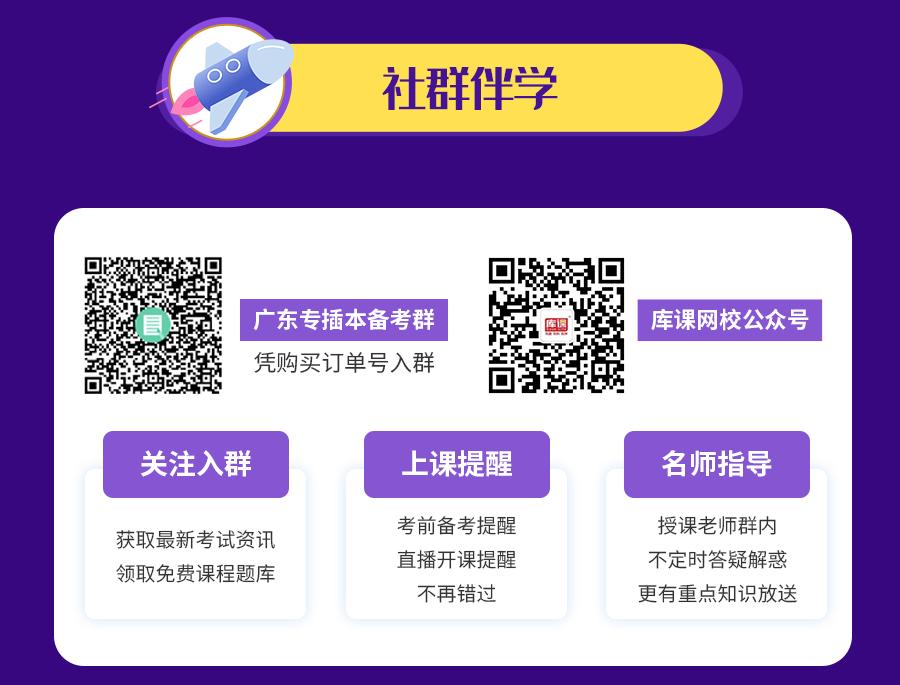 课程包装-考前冲刺班-广东教育-2_04.png