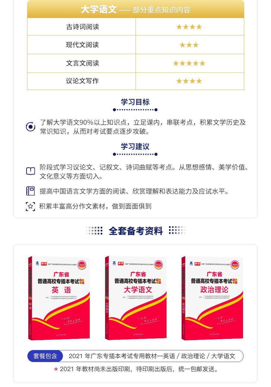 广东全科基础班-语文_04.jpg